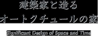 建築家と造るオートクチュールの家 Significant Design of Space and Time